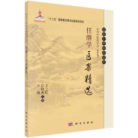 任继学医案精选王之虹,宫晓燕,王健