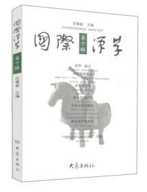 国际汉学(第10辑)