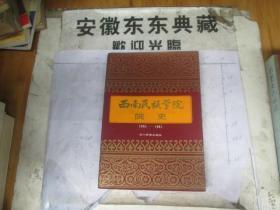 西南民族学院院史:1951~1991