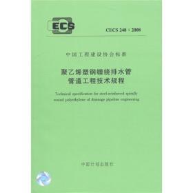 中国工程建设协会标准(CECS 248:2008):聚乙烯塑钢缠绕排水管管道工程技术规程 [Technical Specification for Steel-Reinforced Spirally Wound Polyethylene of Drainage Pipeline Engineering]