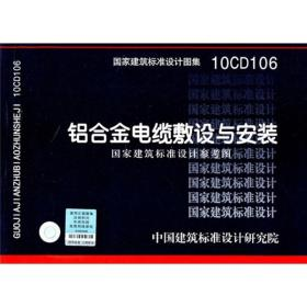 10CD106:铝合金电缆敷设与安装(国家建筑标准设计参考图)
