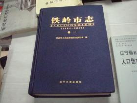 铁岭市志 (1984-2005) 卷一 (大16开精装