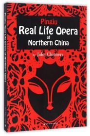 9787510457166-ha-中国乡村的莎士比亚(英国汉学家眼中的评剧)(英文版)