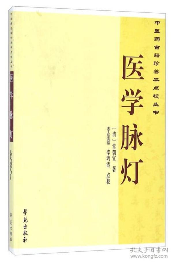 中医药古籍珍善本点校丛书:医学脉灯