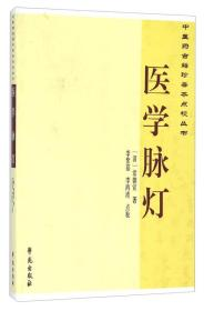 正版 医学脉灯 常朝宣 李紫慕 李鸿涛 注释 解说词 学苑出版社