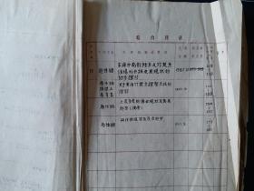 1959—1963几种上层鱼类的调查研究报告