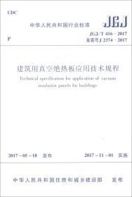 建筑用真空绝热板应用技术规程(JGJ/T416-2017) [Technical Specification for Application of Vacuum Insulation Panels for Buildings]