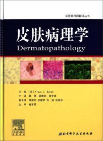 华夏病理网翻译丛书:皮肤病理学