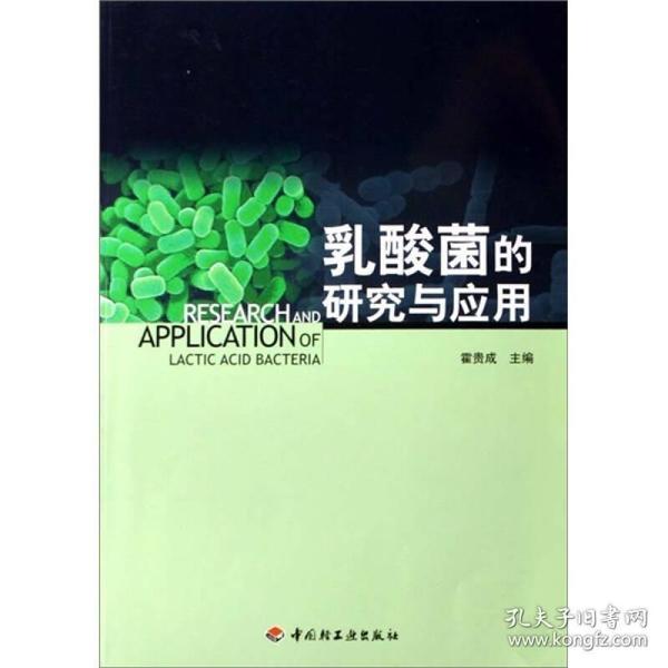 乳酸菌的研究与应用