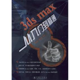 3ds max从入门到精通