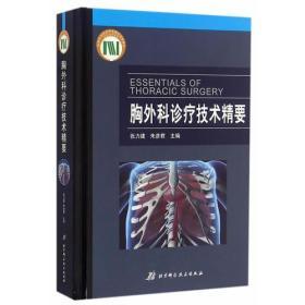 胸外科诊疗技术精要