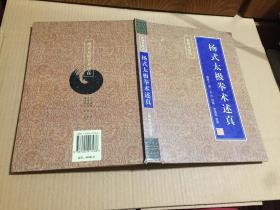 杨式太极拳术述真 原版书