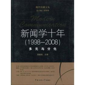 现代传播文丛:新闻学十年:多元与分化[  1998-2008]