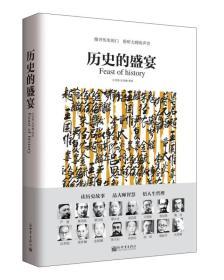 人文经典书系:历史的盛宴