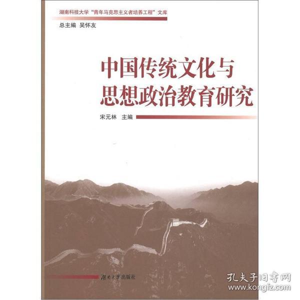 """湖南科技大学""""青年马克思主义者培养工程""""文库:中国传统文化与思想政治教育研究"""