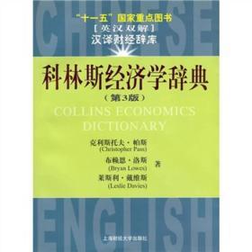 十一五国家重点图书:科林斯经济学辞典(第3版)