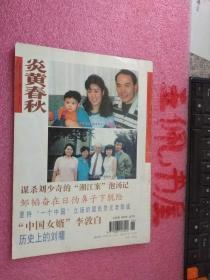炎黄春秋1996.4【38包快递】