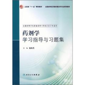药剂学学习指导与习题集(供临床药学专业用)