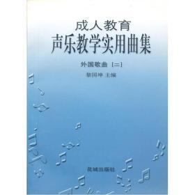 外国歌曲2:成人教育声乐教学实用曲集