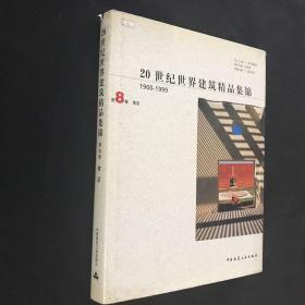 20世纪世界建筑精品集锦:南亚(第8卷)