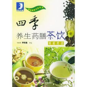 四季养生药膳茶饮