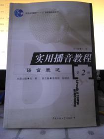 实用播音教程(第二册)语言表达