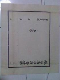 嫩江省 政府委任状【370X320】