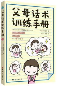 父母话术训练手册