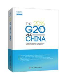 9787510458552-ha-2016:THE G20 AND CHINA:2016:G20与中国(英文版)