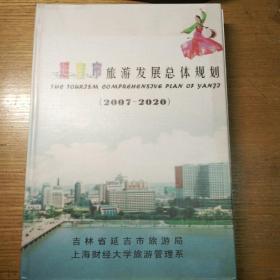 民易开运:延边朝鲜族自治州~珍臧版―延吉市旅游发展总体规划(2007―2020)