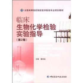 临床生物化学检验实验指导(第2版)