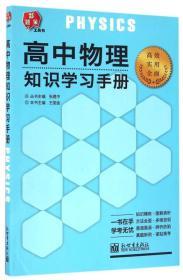 高中物理知识学习手册