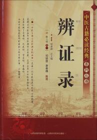 中医古籍必读经典系列丛书:辨证录