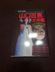 山口百惠大年鉴  引退 结婚纪念版