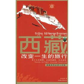 西藏,改变一生的旅行全新修订版
