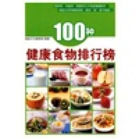 100种健康食物排行榜