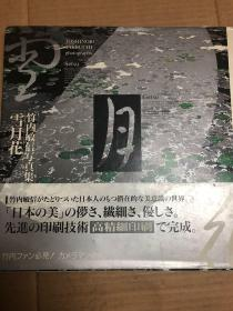 竹内敏信写真集   雪月花   作者签名    精装版