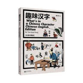趣味汉字(中英对照版)