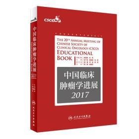 中国临床肿瘤学进展2017