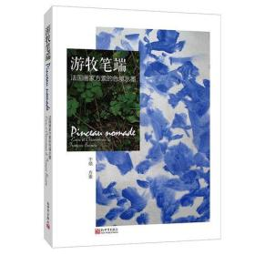 9787510458996-ha-游牧笔端:法国画家方索的色境水墨(中法双语)