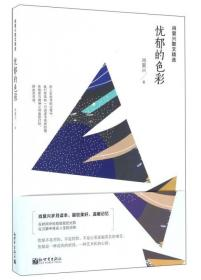 肖复兴散文精选:忧郁的色彩【塑封】