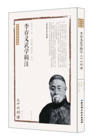 李存义武学辑注(三十六剑谱)/武学名家典籍丛书