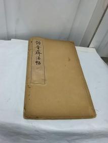 诒晋斋法书四集(李太师)
