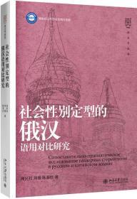 社会性别定型的俄汉语用对比研究
