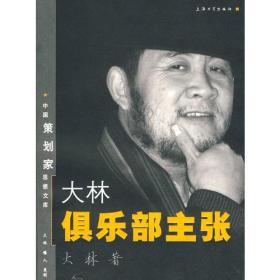 正版图书 中国策划家思想文库 :大林俱乐部主张