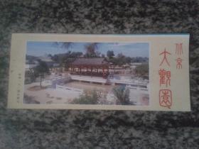 门券 北京大观园