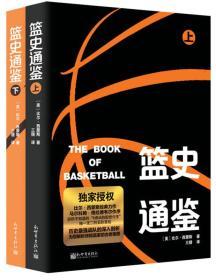 篮史通鉴(全两册)