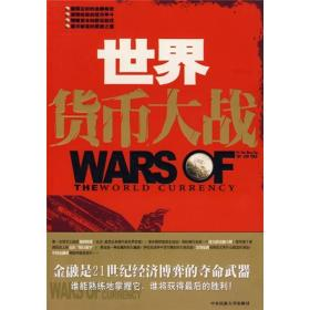 世界货币大战