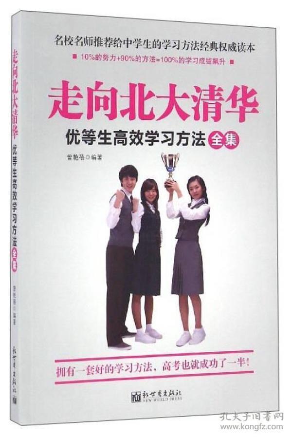 走向北大清华:优等生高效学习方法全集(四色)