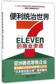 便利统治世界:7-ELEVEN的商业参透